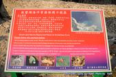 後壁湖星砂灣:110707-4 (31).jpg