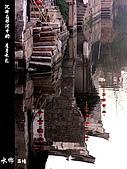 水鄉西塘:西塘20.JPG