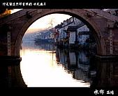 水鄉西塘:西塘21.JPG