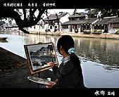水鄉西塘:西塘6.JPG