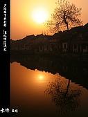 水鄉西塘:西塘10.JPG