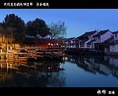 水鄉西塘:西塘18.JPG