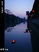 水鄉西塘:西塘3.JPG