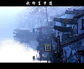 水鄉西塘:西塘16.JPG