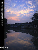 水鄉西塘:西塘2.JPG