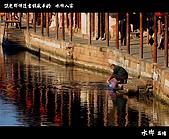 水鄉西塘:西塘26.JPG