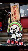 20100123~24_清境/合歡山-二日遊:nEO_IMG_IMG_6535.jpg
