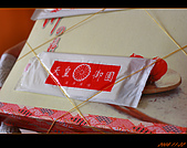20081122_志誠&依貞結婚誌喜:nEO_IMG_IMG_1676.jpg