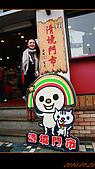 20100123~24_清境/合歡山-二日遊:nEO_IMG_IMG_6537.jpg