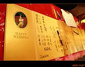 20081122_志誠&依貞結婚誌喜:nEO_IMG_IMG_1884.jpg