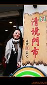 20100123~24_清境/合歡山-二日遊:nEO_IMG_IMG_6538.jpg