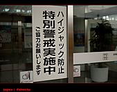 20101006_日本˙福岡行_Day 1:20101006-1048-21.jpg