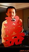 20081122_志誠&依貞結婚誌喜:nEO_IMG_IMG_1715.jpg