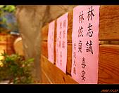 20081122_志誠&依貞結婚誌喜:nEO_IMG_IMG_1764.jpg