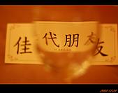 20081228_佳代&佳惠結婚台北場:nEO_IMG_IMG_2692.jpg