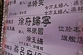 20110122_振國 & 玉姍 歸寧宴:20110122-1119-3.jpg