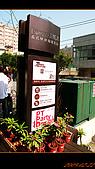 20090222_桃園南崁_野上麵包:nEO_IMG_IMG_3473.jpg