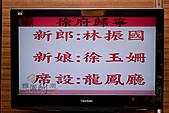 20110122_振國 & 玉姍 歸寧宴:20110122-1124-9.jpg