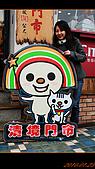 20100123~24_清境/合歡山-二日遊:nEO_IMG_IMG_6532.jpg