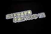 20110122_振國 & 玉姍 歸寧宴:20110122-1251-64.jpg