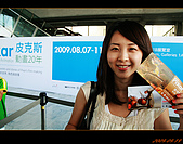 20090919_皮克斯動畫展:nEO_IMG_IMG_5301.jpg