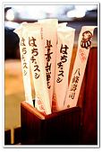 20100522_台北三峽半日遊:nEO_IMG_IMG_9463.jpg