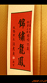 20081122_志誠&依貞結婚誌喜:nEO_IMG_IMG_1790.jpg