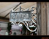 20081228_佳代&佳惠結婚台北場:nEO_IMG_IMG_2681.jpg
