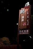 20110115_振國 & 玉姍 新婚誌喜:20110115-0614-1.jpg