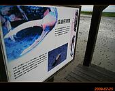 20090725_高美濕地&伸港一日遊:nEO_IMG_IMG_4729.jpg
