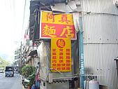 金龍集團海外與子公司(13家):080503_老媽麵線_土城.JPG