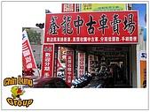 金龍集團海外與子公司(13家):050224_鑫龍中古車賣場_台南火車站