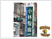 金龍集團海外與子公司(13家):050327_小林髮廊晶龍店_北市內湖
