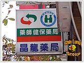 金龍集團海外與子公司(13家):050327_晶龍藥局_北市內湖