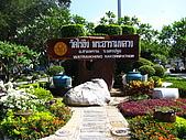 泰國蜜月之旅:泰國 124.jpg