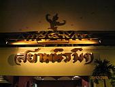 泰國蜜月之旅:泰國 069.jpg