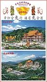廟宇建築圖:金山財神廟.jpg
