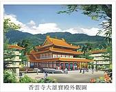 廟宇建築圖:香雲寺.jpg
