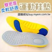 牛皮鞋墊 真皮革乳膠鞋墊 正皮鞋墊除腳臭:增高鞋墊, 矽膠鞋墊, 吸震鞋墊, 足弓墊, 舒壓鞋材, 鞋墊專賣店