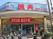 2009.12.14 漁夫料理海產:2009.12.14 漁夫料理海產-01.jpg