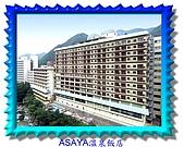 日本小東北五日遊住宿:101ASAYA飯店.jpg