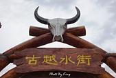 龍虎山景區-古越水街:1080412309.JPG
