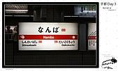【2009 關西】Day 3 --- もう一日京都に行こう:_MG_0010.jpg