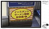 【2009 關西】Day 6 --- 大阪に遊びましょう:_MG_0018.jpg