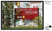 【2009 關西】Day 6 --- 大阪に遊びましょう:_MG_0019.jpg