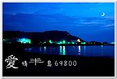 愛情半島:image353-01_nEO_IMG.jpg