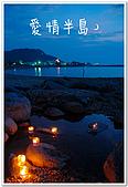 愛情半島:image349-01_nEO_IMG.jpg
