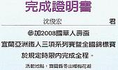 20080921 宜蘭梅花湖鐵人三項:梅花湖鐵人證書-1.jpg