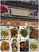 105以後照片:0212花家怡園餐廳.jpg