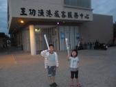 103.03.29以後的相簿:王功漁港